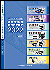 USBシリーズ Products Guide 2011